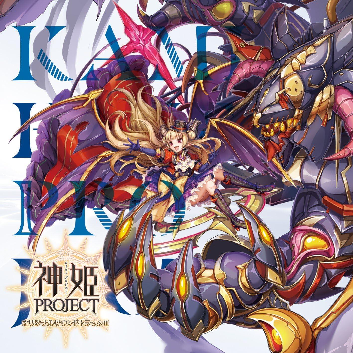 姫 プロジェクト 18 神