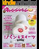 オレンジページ 2017年 5/2・17合併号 [雑誌]