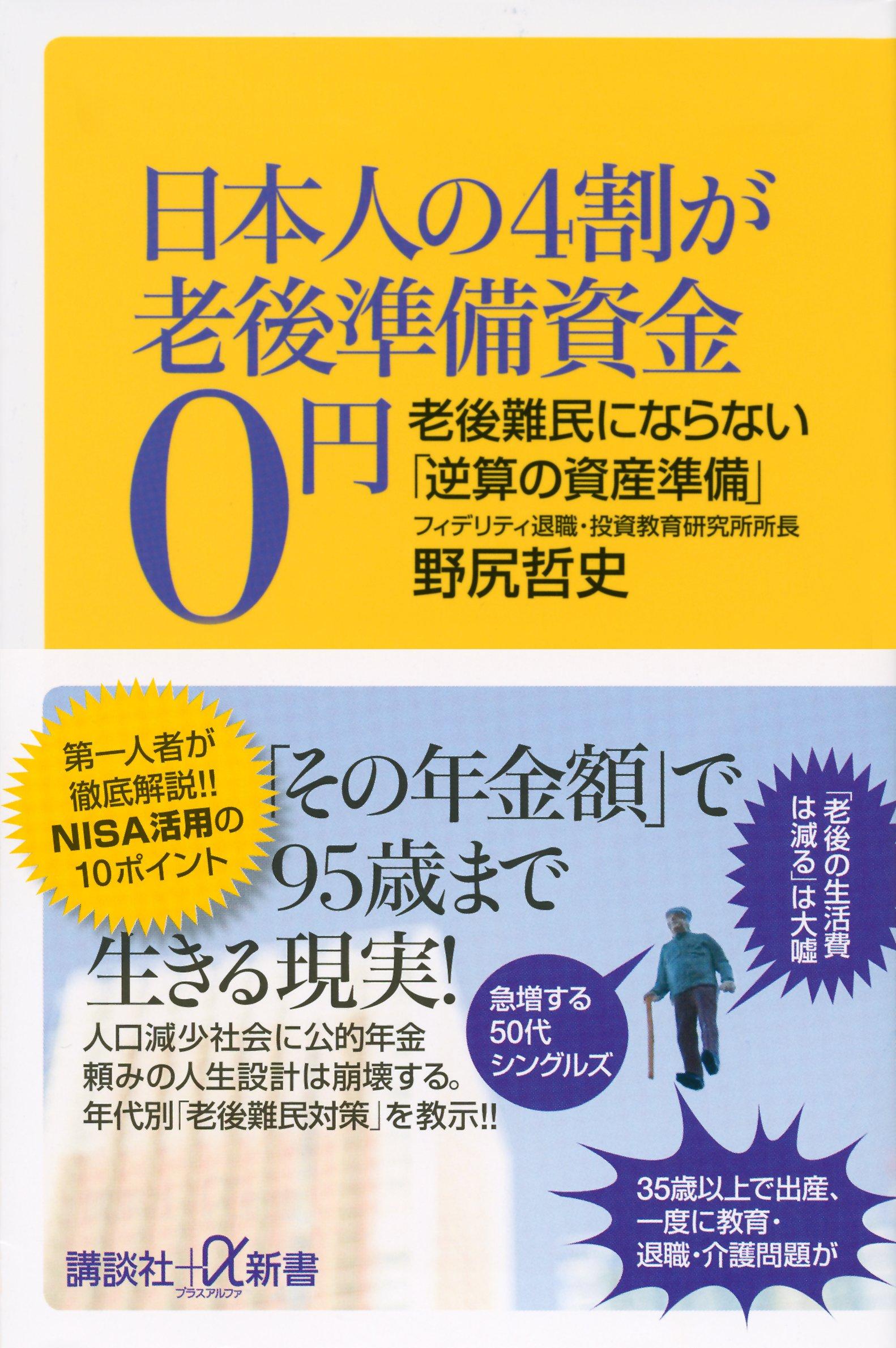 日本人の4割が老後準備資金0円 ...