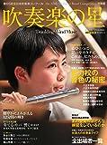 吹奏楽の星 2017年度版 第65回全日本吹奏楽コンクール (アサヒオリジナル)