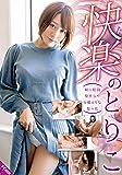 快楽のとりこ S-Cute [DVD]