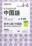 NHKラジオ レベルアップ 中国語 2017年4~6月号 [雑誌] (NHKテキスト)