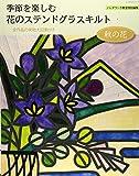 季節を楽しむ花のステンドグラスキルト 秋の花 (レッスンシリーズ)