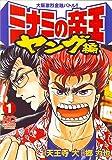 ミナミの帝王ヤング編 1 (ニチブンコミックス)
