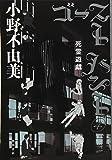 ゴーストハント (4) 死霊遊戯 (幽BOOKS)