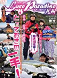 Lure Paradise九州 NO.29(2019年春号) (別冊つり人 Vol. 488)