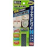 ダイヤモンドパッドH 陶器・ガンコ汚れ用
