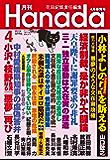 月刊Hanada2019年4月号 [雑誌]
