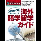 はじめての海外語学留学ガイド 地球の歩き方 成功する留学
