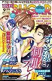 miniSUGAR (ミニシュガー) 2016年 09月号 [雑誌] (恋愛宣言)