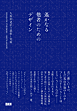 遙かなる他者のためのデザイン ―久保田晃弘の思索と実装