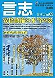 言志 2014年12月 vol.2