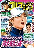 ゴルフレッスンコミック 2018年 04月号 [雑誌]