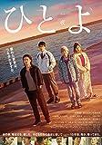 【Amazon.co.jp限定】ひとよ Blu-ray豪華版(プレスシート(非売品)付き)