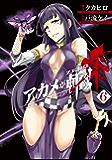アカメが斬る!零 6巻 (デジタル版ビッグガンガンコミックス)