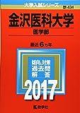 金沢医科大学(医学部) (2017年版大学入試シリーズ)
