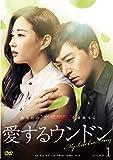 [DVD]愛するウンドン DVD-BOX1