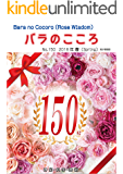 バラのこころ No.150: (Rose Wisdom) 2018年春 電子書籍版 バラ十字会日本本部AMORC季刊誌