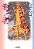殺人者(木部美智子シリーズ) (集英社文庫)