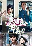 [DVD]君のハートを捕まえろ! ~Catch the Ghost~ DVD-BOX2