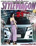 スタイルワゴン 2017年8月号 No.260