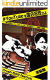 #YouTubeを国会招致せよ〜朝日新聞とYouTubeによる「言論弾圧」と「国防の危機」