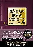 百人百色の投資法 Vol.4 (Modern Alchemists Series)