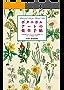 ボタニカルアートの薬草手帖 = Botanical Art for Herbal Note: 1000点のコレクションから厳選した18~19世紀の名作 (22世紀アート)