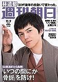 週刊朝日 2018年 11/9 増大号【表紙:林遣都】 [雑誌]