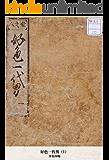 好色一代男(1) (国立図書館コレクション)