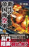 新生・帝国海空軍(3) サンフランシスコ炎上! (ヴィクトリーノベルス)