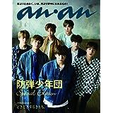 anan (アンアン)増刊 2017/07/25[どきどきするきもち(スペシャル版)]