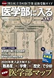 医学部に入る 2020 (週刊朝日ムック)
