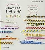 刺しゅう糸でかんたんはじめてつくるミサンガ (Heart Warming Life Series)