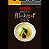 野崎洋光 和のおかず決定版 「分とく山」の永久保存レシピ 別冊家庭画報