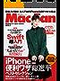 Mac Fan 2018年3月号 [雑誌]