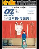 OZmagazine (オズマガジン) 2019年 12月号 [雑誌]