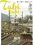 静岡ガタン、ゴトン 列車で行こう、どこまでも (しずおか知的探検BOOKタビタビ)