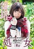 処女 最後の日:Re まゆ 無垢 [DVD]