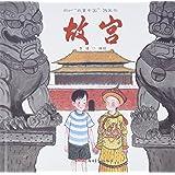 故宫(精)/故事中国图画书