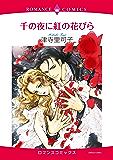 千の夜に紅の花びら (ハーモニィコミックス)