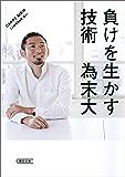 負けを生かす技術 (朝日文庫)