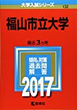 福山市立大学 (2017年版大学入試シリーズ)