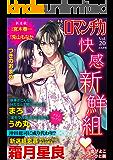 禁断Loversロマンチカ Vol.20 快感・新鮮組 [雑誌]