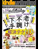 LDK the Beauty (エル・ディー・ケー ザ ビューティー)2019年9月号 [雑誌]