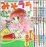 みそララ コミック 1-6巻セット (まんがタイムコミックス)
