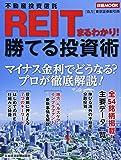 REIT(不動産投資信託)まるわかり! 勝てる投資術 (日経ムック)