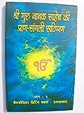 Guru Nanak Ki Praan Sangli - Part 1