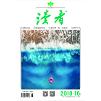 读者 半月刊 2018年16期