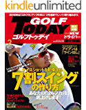 GOLF TODAY (ゴルフトゥデイ) 2018年 2月号 [雑誌]